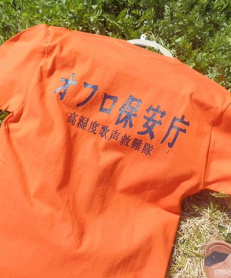 【Tシャツ】オフロ保安庁隊員Tシャツ