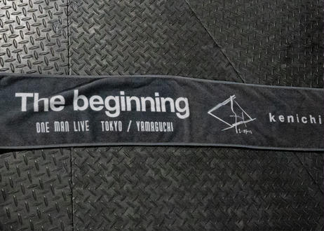 The Beginning Towel