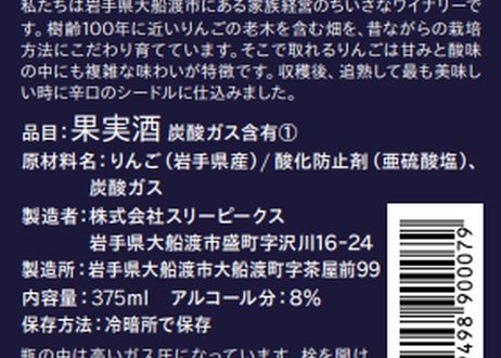 りんご屋まち子のアップルシードル 【375ml×6本セット】