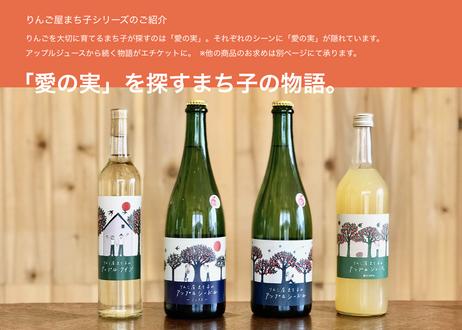 (2本セット)〜大人の贅沢りんごジュース〜りんご屋まち子のアップルジュース【720ml】
