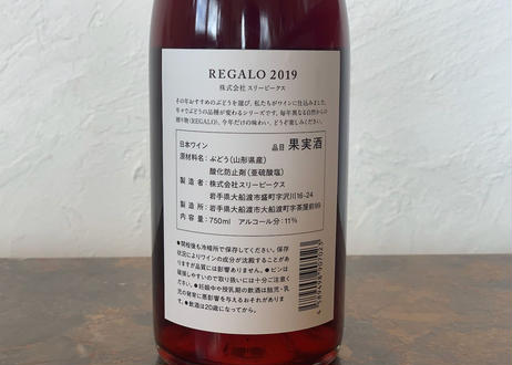 REGALO 2019 「メルロ ロゼ」
