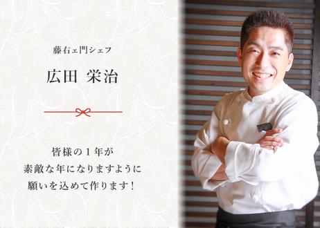藤右ェ門×丁字屋【イタリアン&フレンチおせち】