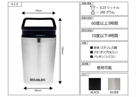 【STANLEY;スタンレー】真空マグ0.23L (SILVER)