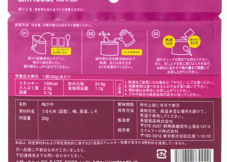 【ネコポス対応】無炊- MUTAKI-  梅がゆ UME 4パック