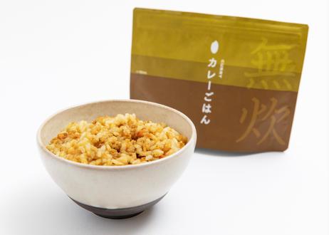 【ネコポス対応】無炊- MUTAKI- カレーごはん CURRY 4パック
