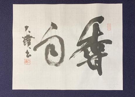 清香(せいこう)53㎝×228㎝ 50枚《作品用高級紙》(手漉)