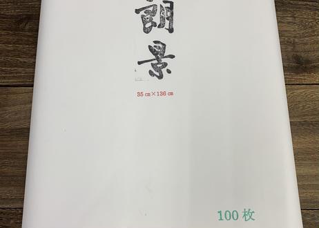 朗景(ろうけい)53㎝×228㎝ 50枚 《書きやすさNo.1》