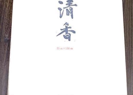 清香(せいこう)70㎝×175㎝ 50枚《作品用高級紙》(手漉)