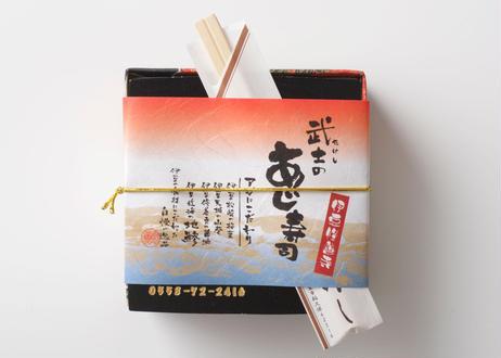 武士のあじ寿司セット(4人前)