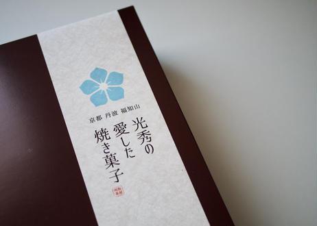 光秀の愛した焼き菓子(中)