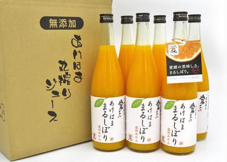 あけはままるしぼりジュース(うんしゅうみかん) 720ml×6本