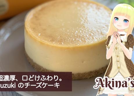 【超濃厚!口どけなめらか】yuzuki 癒しのチーズケーキ4号(4-6切)