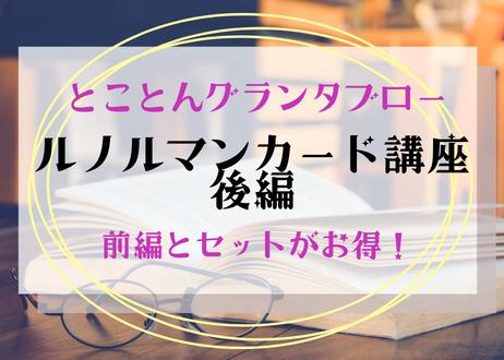 【オンラインかチャットでレッスン】ルノルマン~グランタブローとその応用~後編