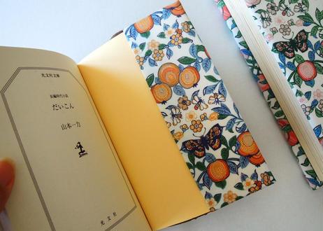 リバティ文庫サイズブックカバー・オーチャード・オレンジ(お客様レビューあり)