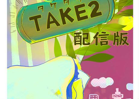 アナログ饅頭 名前のない演劇祭7参加公演『TAKE2(タケタケ)』有料配信版
