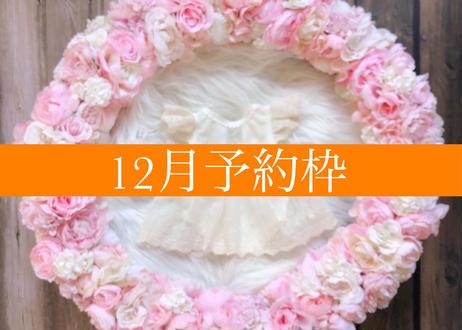 「予約購入」12月予定日・ベビーピンクリース2泊3日レンタルセット