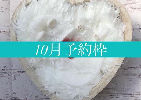 「予約購入」10月予定日・ホワイトハート2泊3日レンタルセット