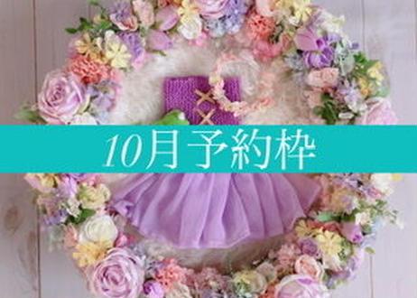 「予約購入」10月予定日・ラプンツェル風リース2泊3日レンタルセット