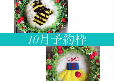 「予約購入」10月予定日・白雪姫風リース2泊3日レンタルセット