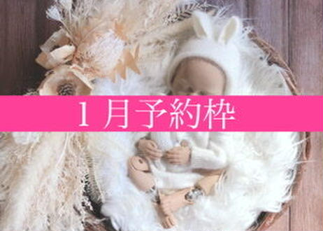 「予約購入」1月予定日・ホワイトハーフリース2泊3日レンタルセット