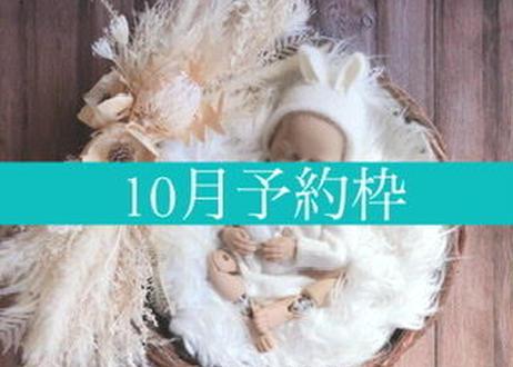「yuina様専用」10月予定日・ホワイトハーフリース2泊3日レンタルセット