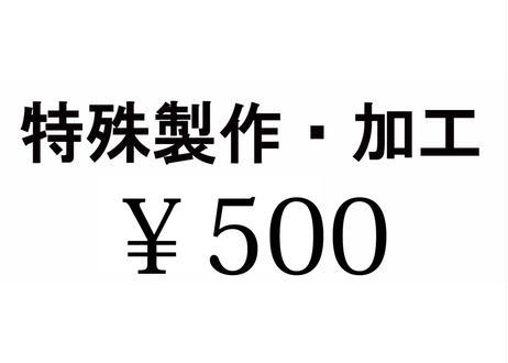 特殊製作・加工 ¥500