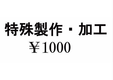 特殊製作・加工 ¥1000