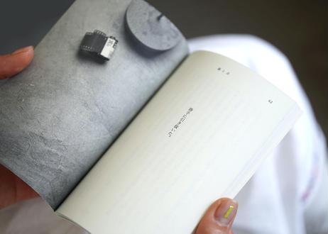 書籍 : 船寄洋之『線と点』
