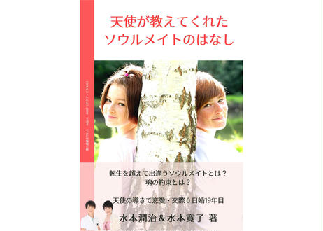 小冊子「天使が教えてくれたソウルメイトのはなし」水本潤治&水本寛子著PDF版