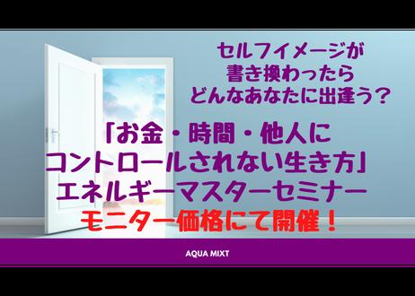 【モニター枠】お金・時間・他人にコントロールされない生き方☆エネルギーマスターセミナー