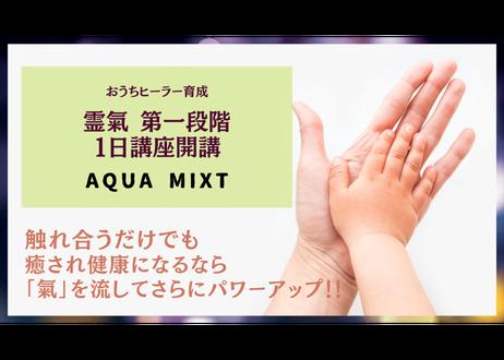 「氣」を流す癒しの手徹底活用☆レイキ第1段階1日講座