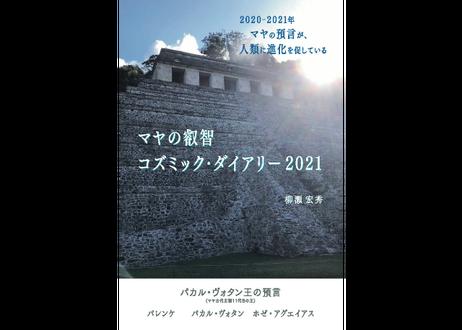 マヤの叡智「コズミック・ダイアリー」2021(特典付)