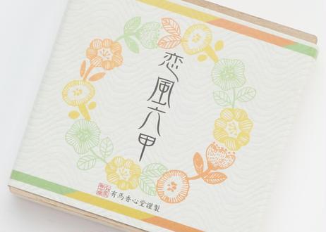 恋風六甲(お香立て無し)