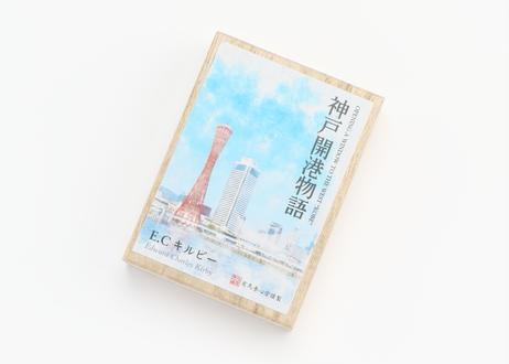 神戸開港物語