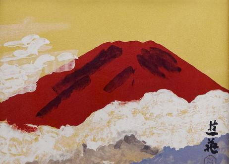 小倉 遊亀「赤富士」