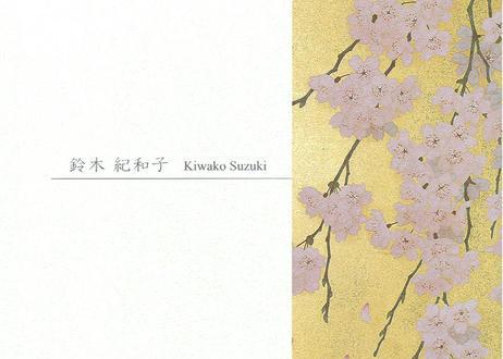 鈴木紀和子 画集