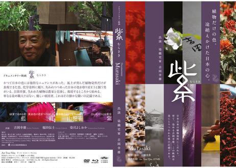 映画「紫」ブルーレイ (オリジナル日本語版) + DVD (英語字幕版 NTSC)付き