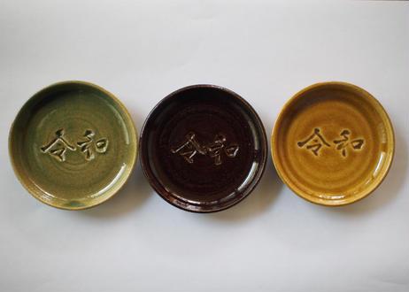 「令和」豆皿 2枚組