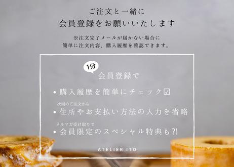 [ネット限定]糸島プレミアムバームクーヘン 銀の糸