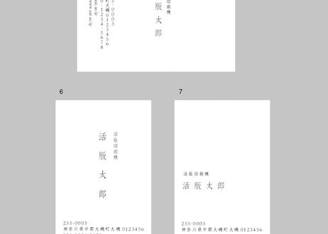 活版印刷の名刺 雛形タイプ 200枚