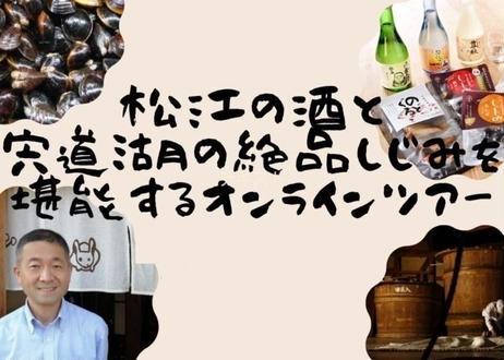 松江満喫セット