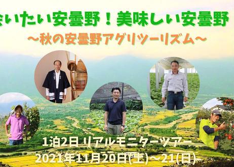 【11月20日】会いたい安曇野!美味しい安曇野!~秋の安曇野アグリツーリズム~