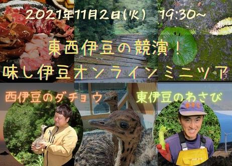 11月2日 A 東西伊豆応援ダチョウ生肉セット 5,000円 ⇒  Go Toイベント適用価格 4,000円