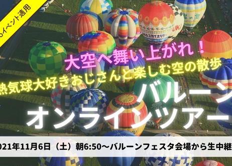 11月6日 A バルーンフェスタ応援セット 1,000円⇒ Go Toイベント適用価格 800円