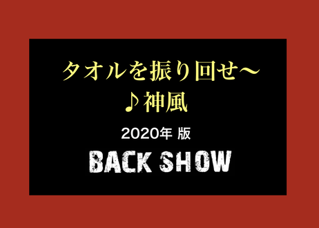 【動画】コール&レスポンス「タオルを振り回せ〜!」 ♪ 神風  2020 vresion