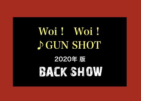【動画】コール&レスポンス「Woi !  Woi !」 ♪ GUN SHOT  2020 vresion