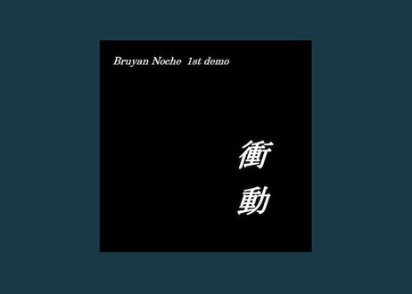 Bruyan Noche「衝動」3曲入り音源