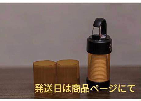 【2個セット】アンバーグローブ LEDランタン用(No.4)