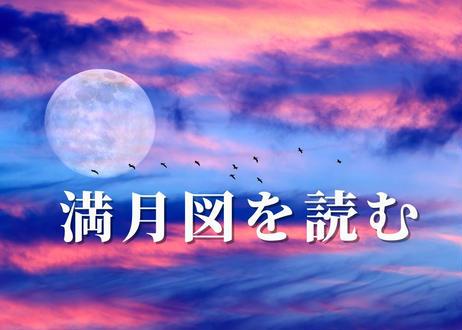 「天秤座」の性質を学び、天秤座の満月パワーをもらい 「願いを叶える」講座