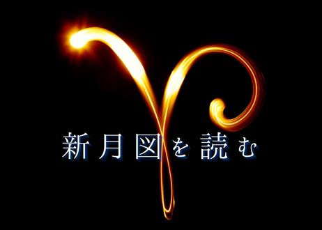 「牡羊座」の性質を学び、 牡羊座の新月パワーをもらい 「願いを叶える」講座